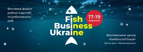 Держрибагентство запрошує взяти участь у заходах в рамках виставки Fish Business Ukraine 2020
