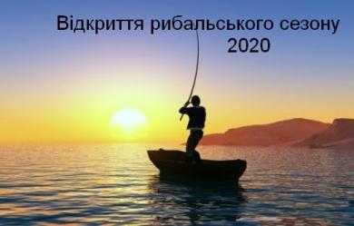 Відкриття рибальського сезону