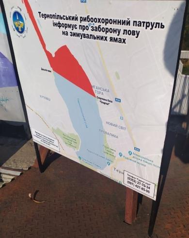 Поблизу Тернопільського озера встановили банери, котрі повідомляють про важливе, - Тернопільський рибоохоронний патруль